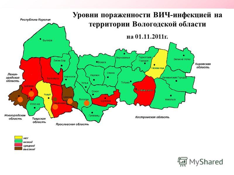 Уровни пораженности ВИЧ-инфекцией на территории Вологодской области на 01.11.2011г.
