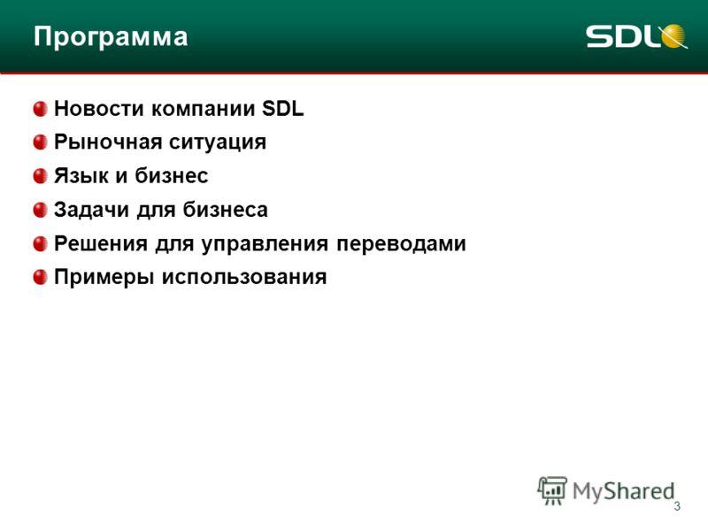 3 Программа Новости компании SDL Рыночная ситуация Язык и бизнес Задачи для бизнеса Решения для управления переводами Примеры использования