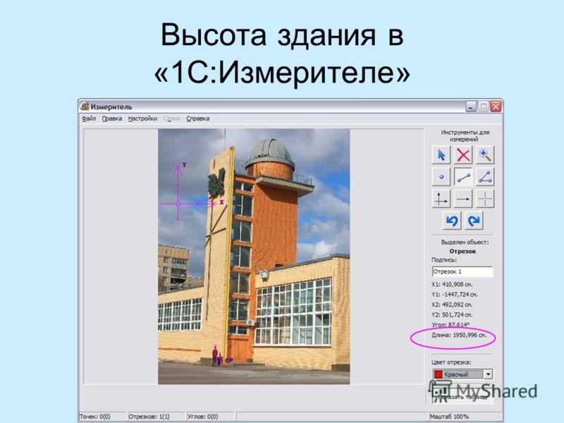 Высота здания в «1С:Измерителе»