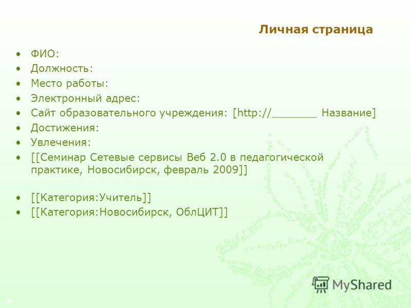Личная страница ФИО: Должность: Место работы: Электронный адрес: Сайт образовательного учреждения: [http://_______ Название] Достижения: Увлечения: [[Семинар Сетевые сервисы Веб 2.0 в педагогической практике, Новосибирск, февраль 2009]] [[Категория:У