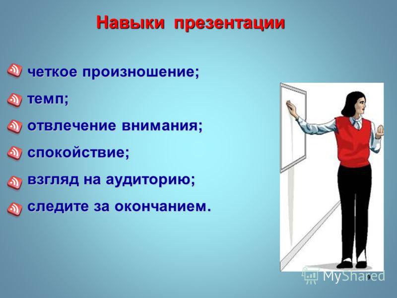 Навыки презентации четкое произношение; темп; отвлечение внимания; спокойствие; взгляд на аудиторию; следите за окончанием. 9