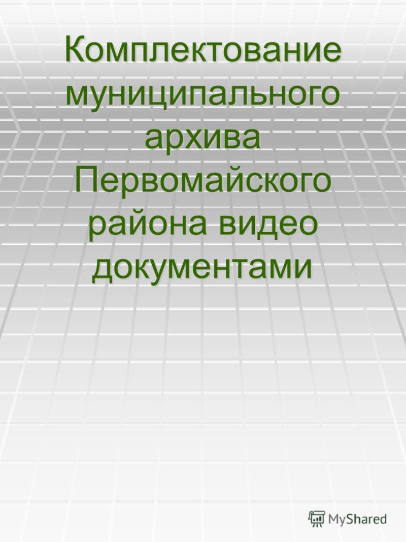 Комплектование муниципального архива Первомайского района видео документами