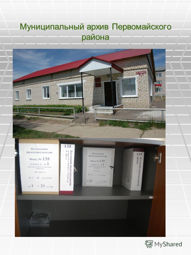 Муниципальный архив Первомайского района