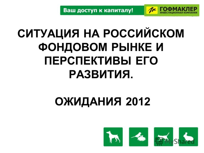 СИТУАЦИЯ НА РОССИЙСКОМ ФОНДОВОМ РЫНКЕ И ПЕРСПЕКТИВЫ ЕГО РАЗВИТИЯ. ОЖИДАНИЯ 2012