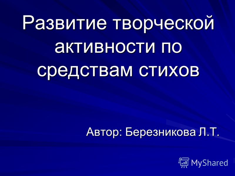 Развитие творческой активности по средствам стихов Автор: Березникова Л.Т.