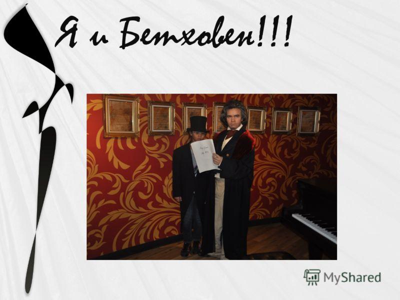 Я и Бетховен!!!