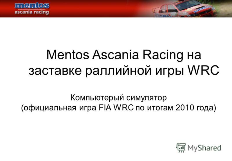 Mentos Ascania Racing на заставке раллийной игры WRC Компьютерый симулятор (официальная игра FIA WRC по итогам 2010 года)
