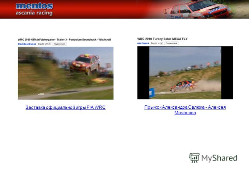 Заставка официальной игры FIA WRC Прыжок Александра Салюка - Алексея Мочанова