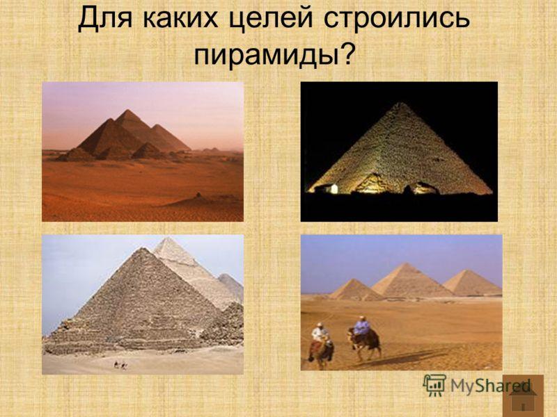 Для каких целей строились пирамиды?