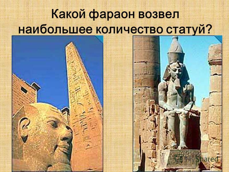 Какой фараон возвел наибольшее количество статуй?