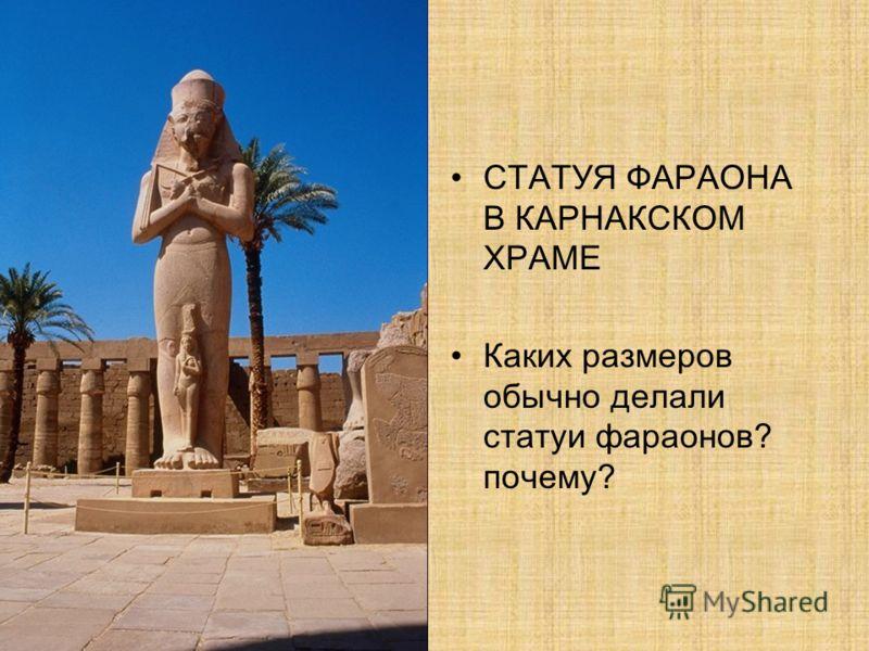СТАТУЯ ФАРАОНА В КАРНАКСКОМ ХРАМЕ Каких размеров обычно делали статуи фараонов? почему?