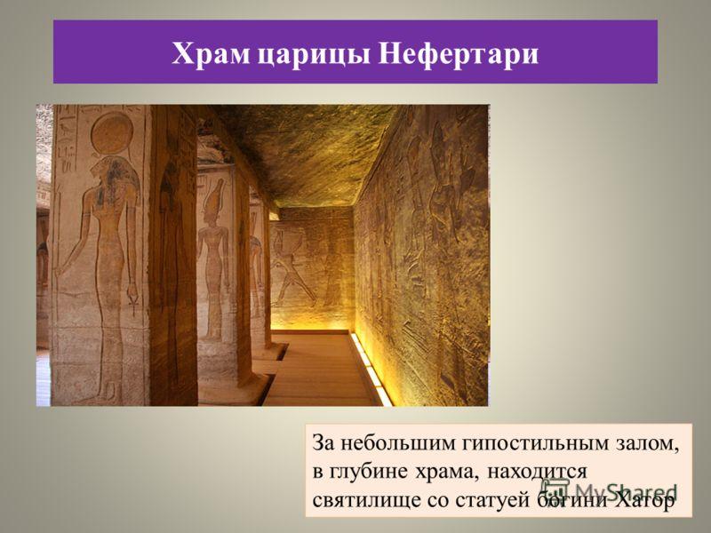 За небольшим гипостильным залом, в глубине храма, находится святилище со статуей богини Хатор Храм царицы Нефертари