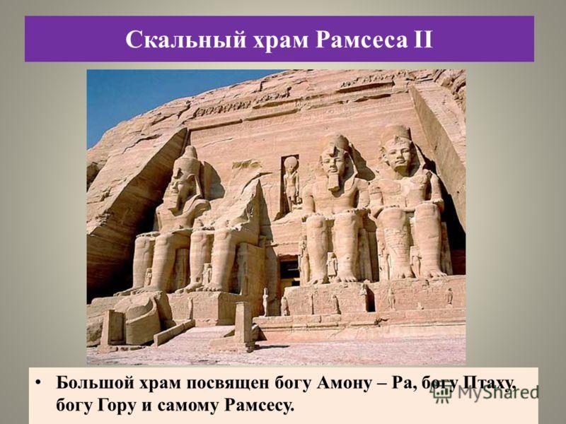 Большой храм посвящен богу Амону – Ра, богу Птаху, богу Гору и самому Рамсесу. Скальный храм Рамсеса II