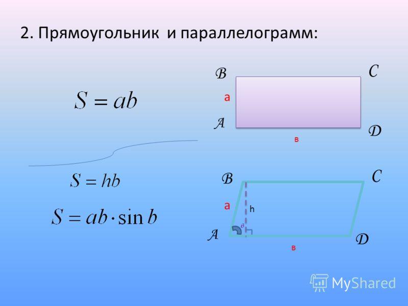 2. Прямоугольник и параллелограмм: А В С D а в в h А В С D а в