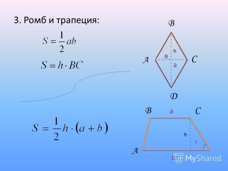3. Ромб и трапеция: А ВС а в h с А В С D а в h