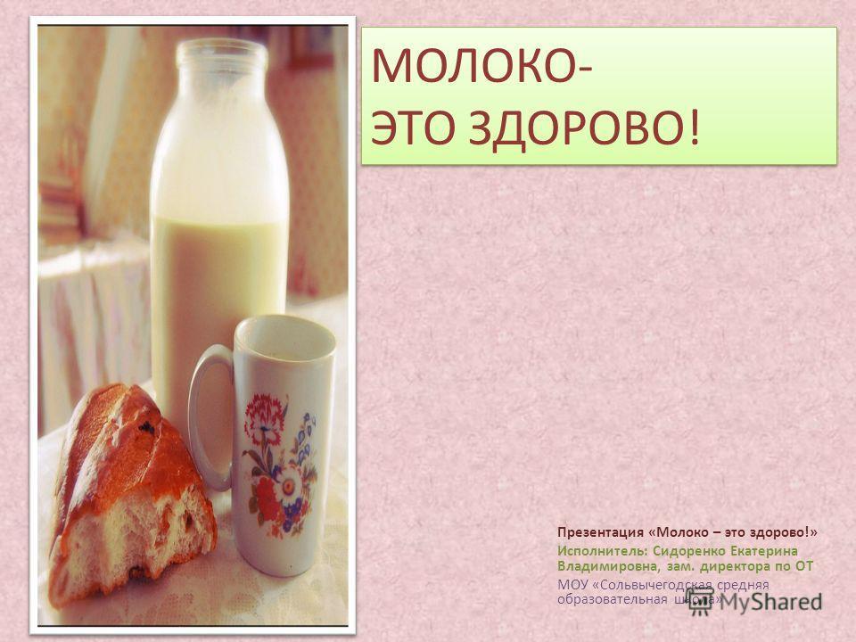 Молоко с кровью скачать книгу бесплатно
