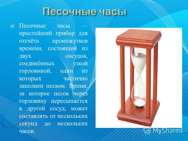 КЛЕПСИДРА - водяные часы, промежуток времени измерялся количеством воды, вытекшей капля за каплей из малого отверстия, сделанного на дне сосуда.