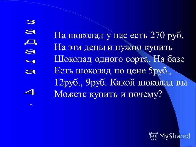 ЗАДАЧА 3. РЕШЕНИЕ. Искомое число должно быть кратным чисел 3 и 4. Числа, кратные 3 и 4 – это 12, 24, 36 и т. д. А наименьшее кратное этих чисел 12. Значит через 12 часов машины окажутся вместе около кафе «Сладкоежка». Первая машина сделает 4 рейса. В