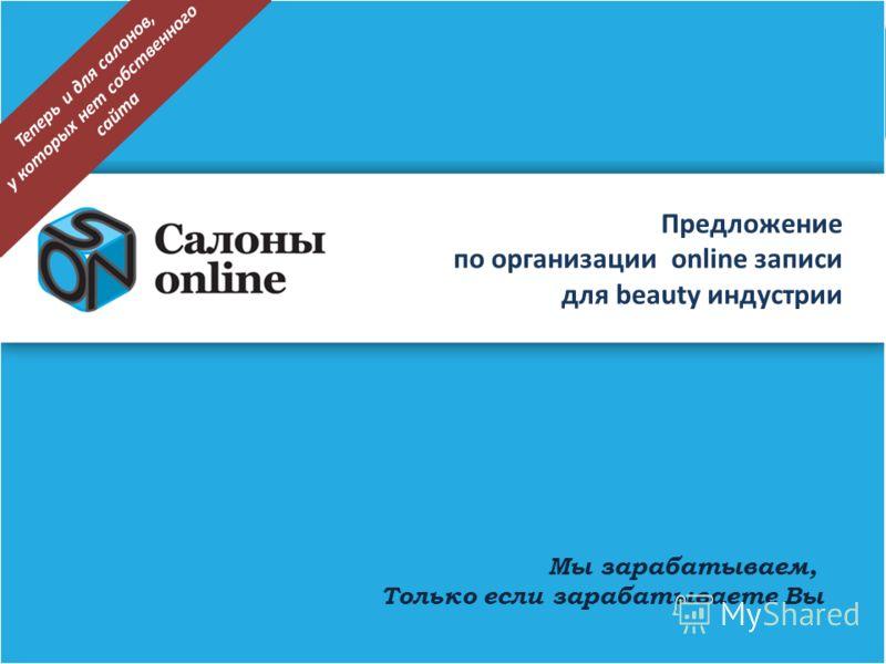 Предложение по организации online записи для beauty индустрии Мы зарабатываем, Только если зарабатываете Вы Теперь и для салонов, у которых нет собственного сайта