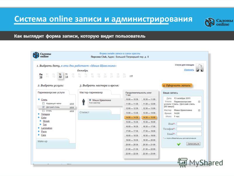 Система online записи и администрирования Как выглядит форма записи, которую видит пользователь
