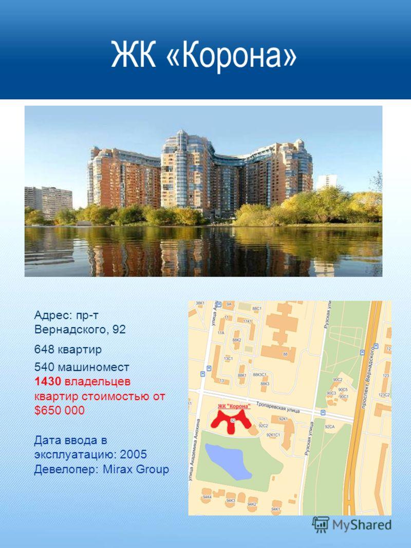 ЖК «Корона» Адрес: пр-т Вернадского, 92 648 квартир 540 машиномест 1430 владельцев квартир стоимостью от $650 000 Дата ввода в эксплуатацию: 2005 Девелопер: Mirax Group