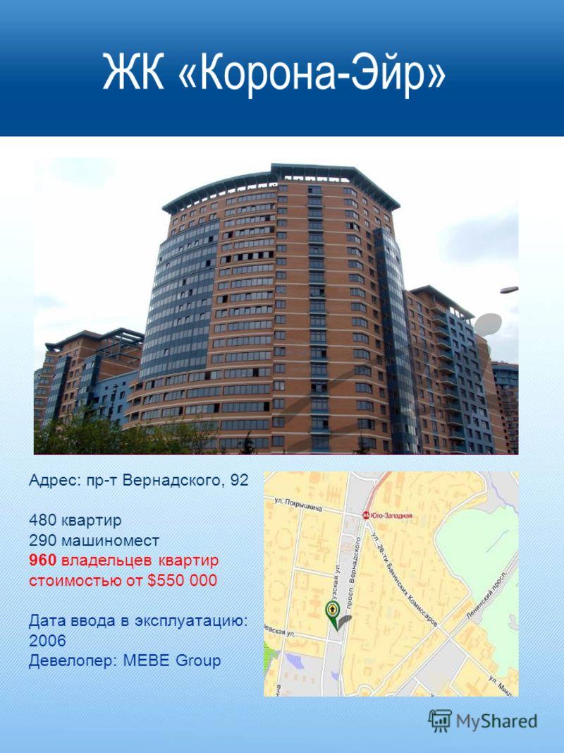 ЖК «Корона-Эйр» Адрес: пр-т Вернадского, 92 480 квартир 290 машиномест 960 владельцев квартир стоимостью от $550 000 Дата ввода в эксплуатацию: 2006 Девелопер: MEBE Group