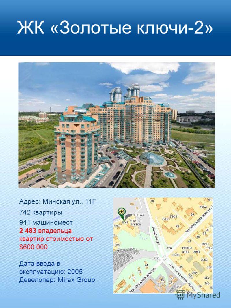 ЖК «Золотые ключи-2» Адрес: Минская ул., 11Г 742 квартиры 941 машиномест 2 483 владельца квартир стоимостью от $600 000 Дата ввода в эксплуатацию: 2005 Девелопер: Mirax Group
