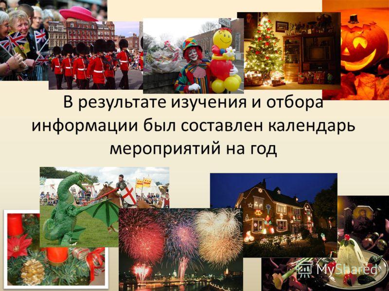В результате изучения и отбора информации был составлен календарь мероприятий на год