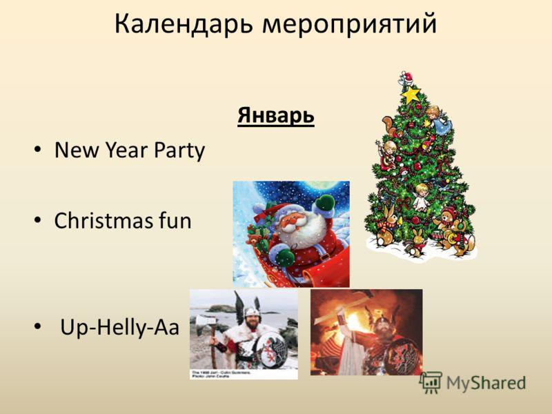Календарь мероприятий Январь New Year Party Christmas fun Up-Helly-Aa