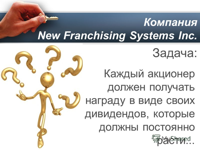 Компания New Franchising Systems Inc. Каждый акционер должен получать награду в виде своих дивидендов, которые должны постоянно расти... Задача: