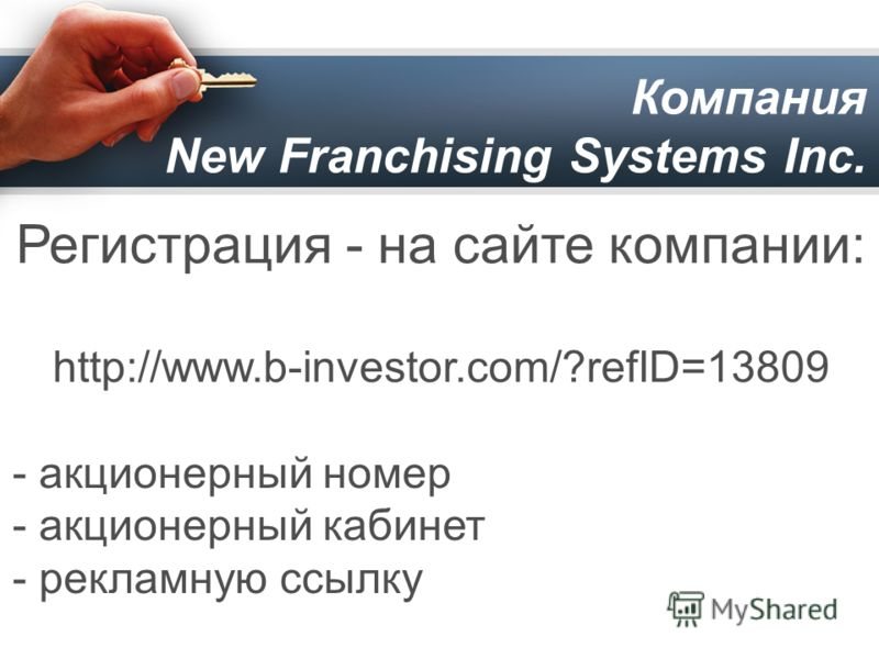 Компания New Franchising Systems Inc. Регистрация - на сайте компании: http://www.b-investor.com/?refID=13809 - акционерный номер - акционерный кабинет - рекламную ссылку