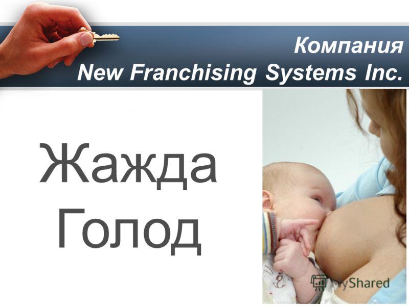 Компания New Franchising Systems Inc. Жажда Голод