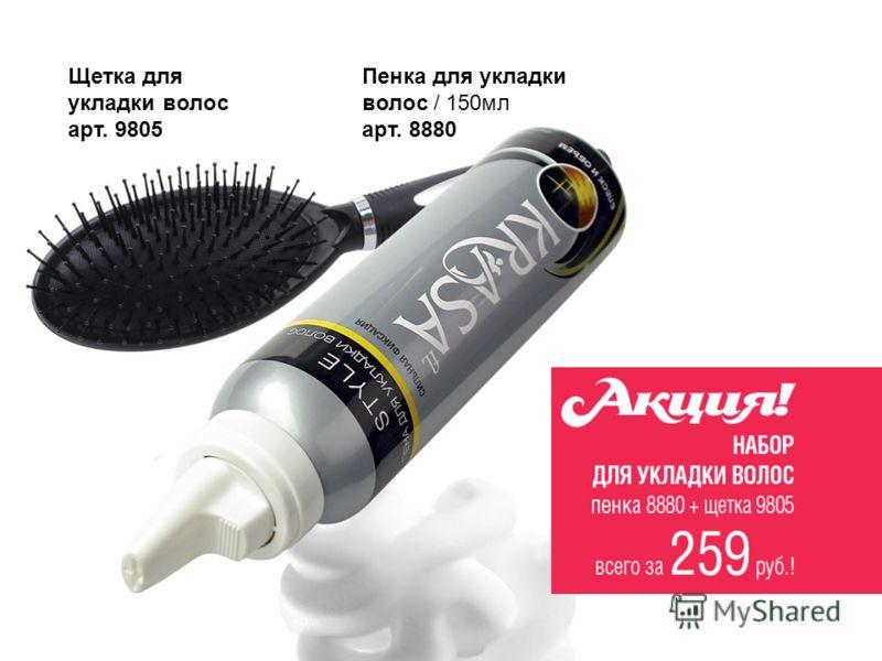 Пенка для укладки волос / 150мл арт. 8880 Щетка для укладки волос арт. 9805