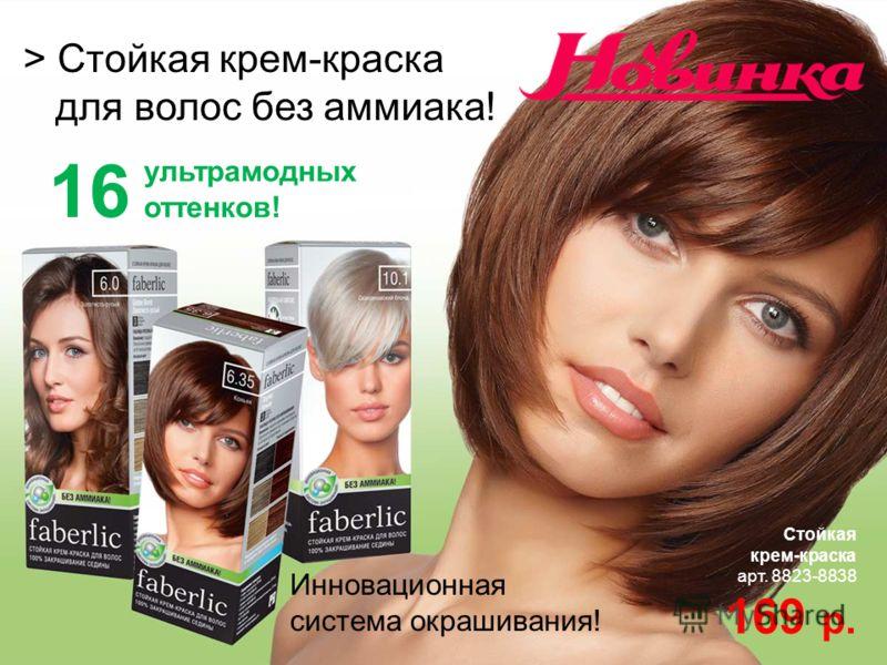 Инновационная система окрашивания! > Стойкая крем-краска для волос без аммиака! ультрамодных оттенков! Стойкая крем-краска арт. 8823-8838 169 p. 16