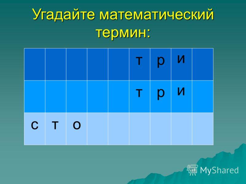Угадайте математический термин: т р и т р и с т о