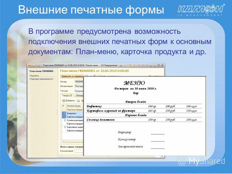 Внешние печатные формы В программе предусмотрена возможность подключения внешних печатных форм к основным документам: План-меню, карточка продукта и др.