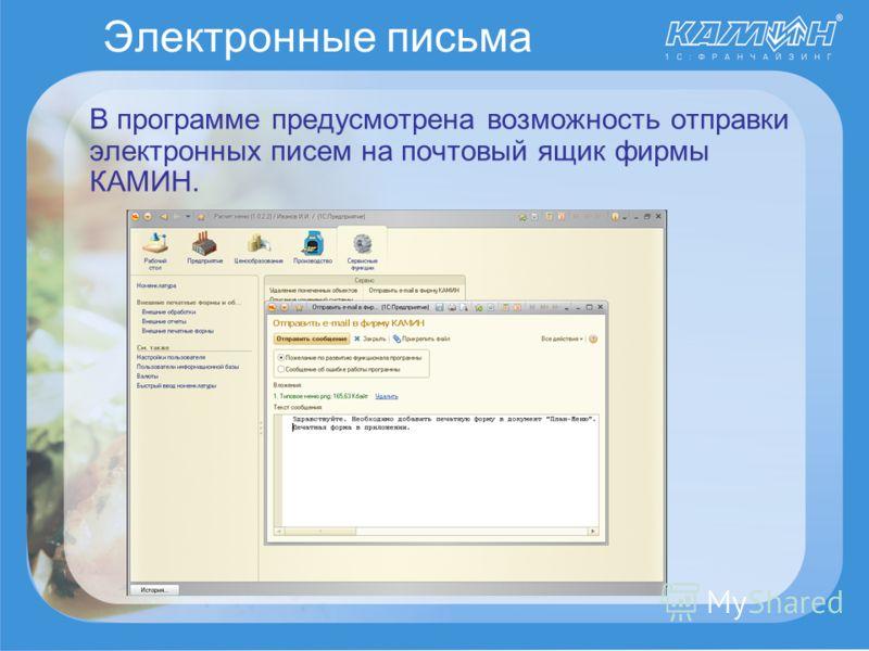 Электронные письма В программе предусмотрена возможность отправки электронных писем на почтовый ящик фирмы КАМИН.