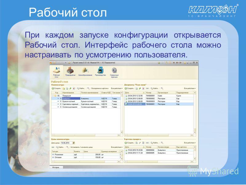 Рабочий стол При каждом запуске конфигурации открывается Рабочий стол. Интерфейс рабочего стола можно настраивать по усмотрению пользователя.