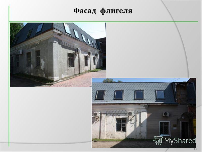 Фасад флигеля 11