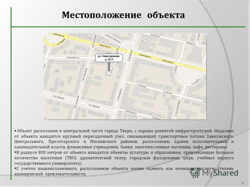 Местоположение объекта 3 Объект расположен в центральной части города Твери, с хорошо развитой инфраструктурой. Недалеко от объекта находится крупный пересадочный узел, связывающий транспортные потоки Заволжского, Центрального, Пролетарского и Москов