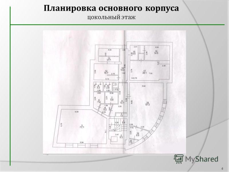 Планировка основного корпуса цокольный этаж 6