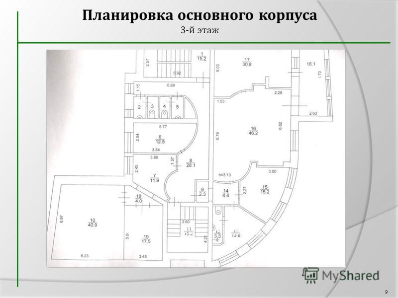Планировка основного корпуса 3-й этаж 9