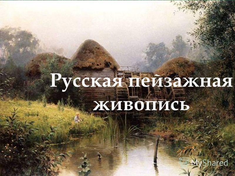 Русская пейзажная живопись пейзаж