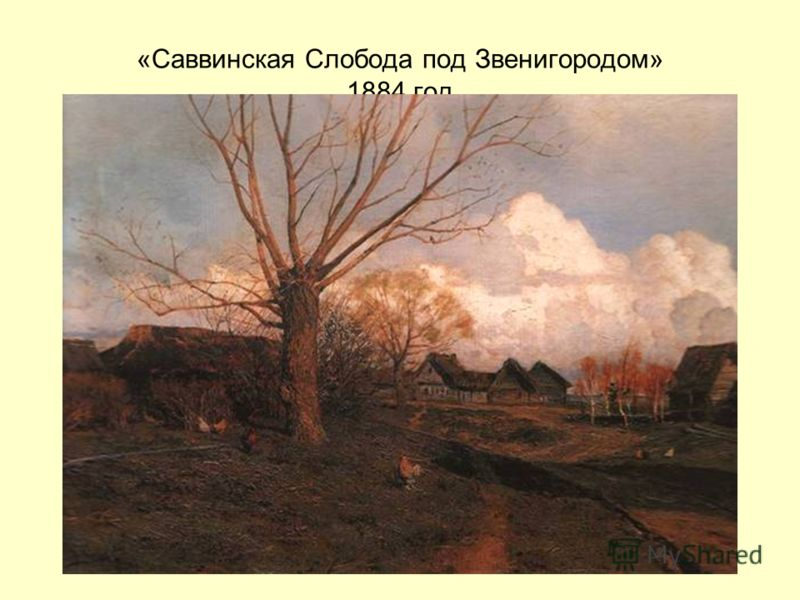 «Саввинская Слобода под Звенигородом» 1884 год