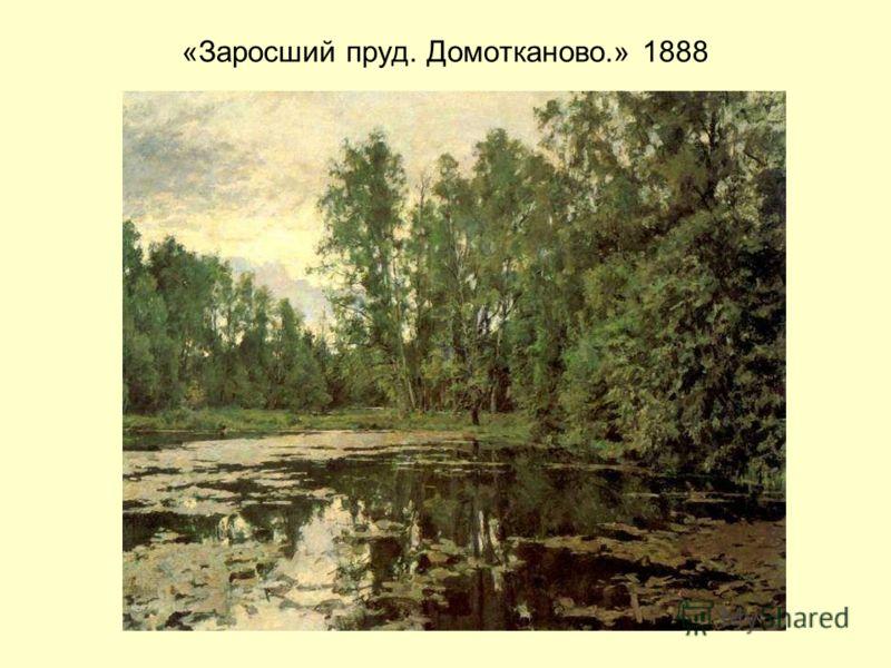 «Заросший пруд. Домотканово.» 1888