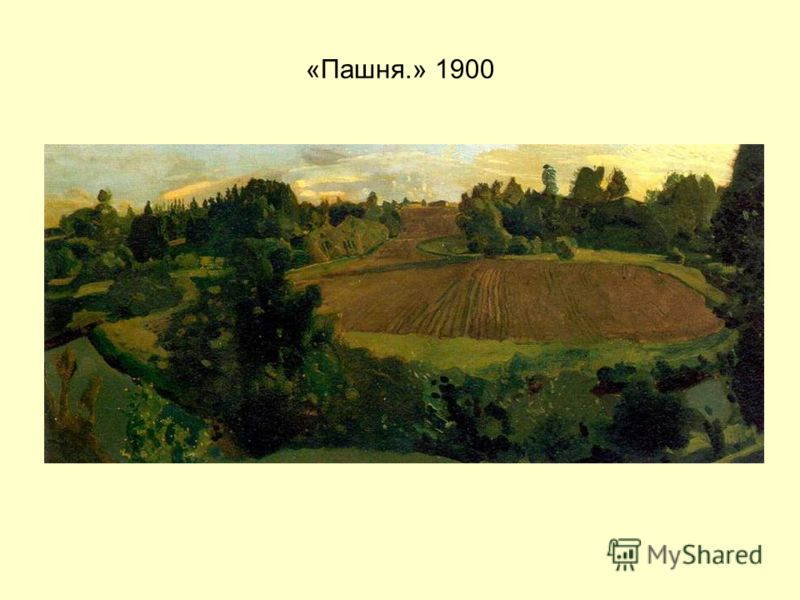 «Пашня.» 1900