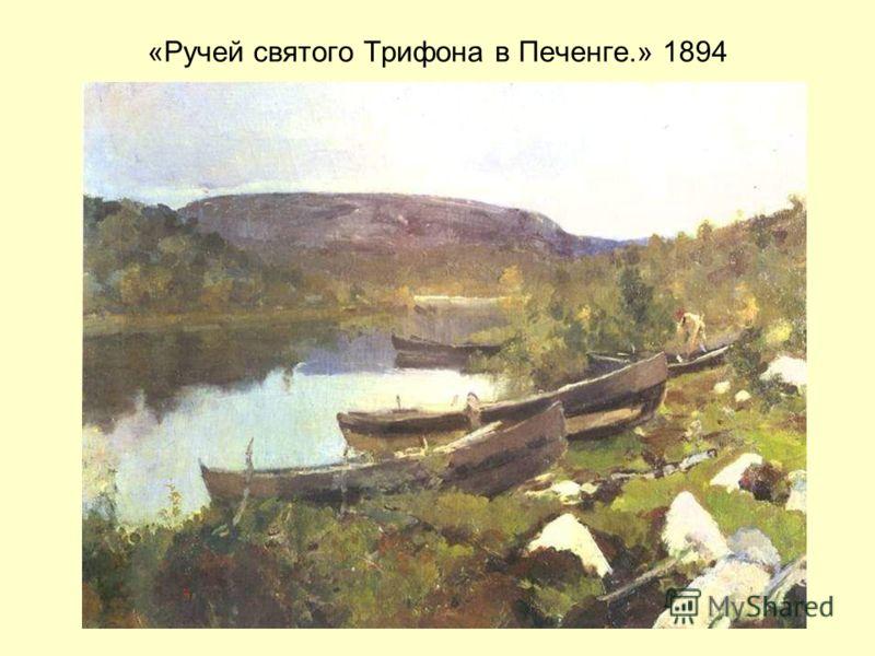 «Ручей святого Трифона в Печенге.» 1894