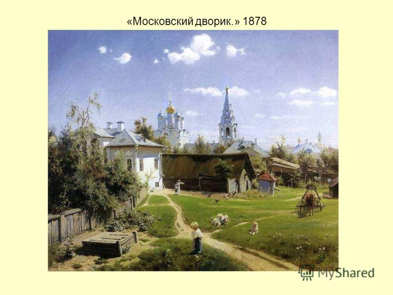 «Московский дворик.» 1878