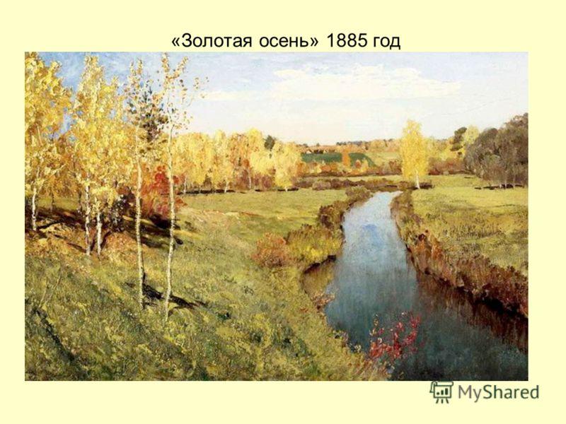 «Золотая осень» 1885 год