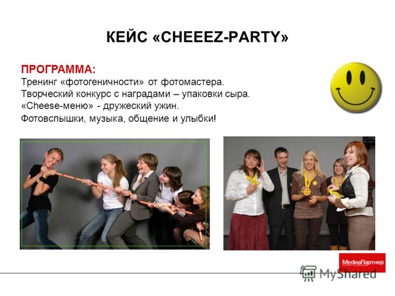 ПРОГРАММА: Тренинг «фотогеничности» от фотомастера. Творческий конкурс с наградами – упаковки сыра. «Cheese-меню» - дружеский ужин. Фотовспышки, музыка, общение и улыбки! КЕЙС «CHEEEZ-PARTY»